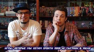 Игры, которые мы хотим пройти, пока не сыграли в ящик (A Video Response to Happy Console Gamer)