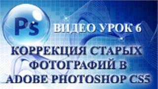 Урок 6. Коррекция старых фотографий в Adobe Photoshop CS5