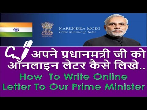 अपने प्रधानमत्री जी को ऑनलाइन लेटर कैसे लिखे.. How  To Write Online  Letter To Our Prime Minister