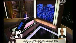 بالفيديو.. «اليزل»: النواب مرهقين من جلسات البرلمان