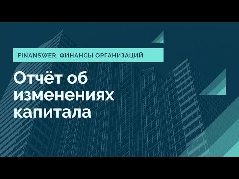 Отчёт об изменениях капитала