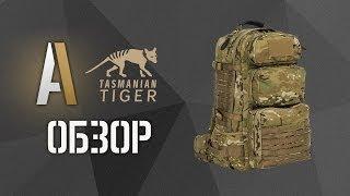[Обзор] Рюкзак TT TROOPER PACK (Tasmanian Tiger)