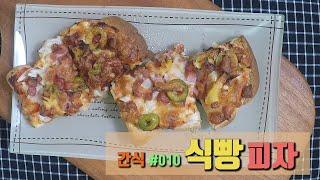 요리조리 쿠킹 :: 간식 #010 식빵 피자 ::  간…