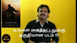 The Shawshank Redemption (1994) Hollywood Movie Review in Tamil by Filmi Craft