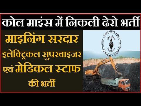 Coal India Recruitment-2018 | MINING SIRDAR | ELECTRICAL SUPERVISOR | MEDICAL STAFF #CoalIndia