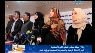 توكل كرمان: موقف مجلس شباب الثورة السلمية ورؤيتهم للحل | الحكومة والجماعات المسلحة