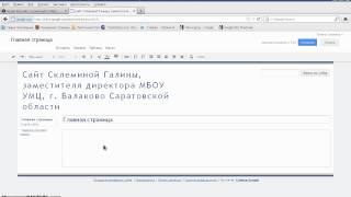 Создание сайта Google.mp4(инструкция для участников тренинга по WEB 2.0 (апрель 2012), 2012-05-01T14:57:47.000Z)