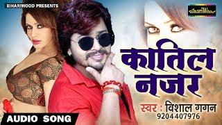 कातिल नज़र Vishal Gagan 2019 Superhit Romantic Song Katil Nazar Bhojpuri Hit Song