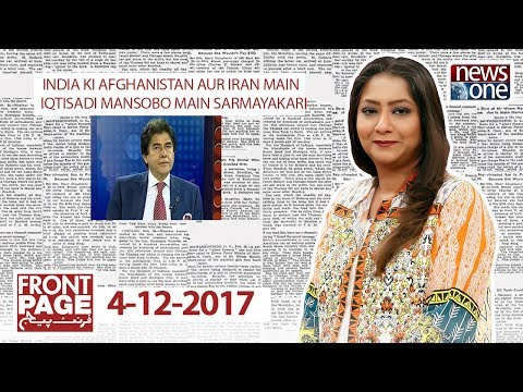 Front Page - 4-December-2017 - News One