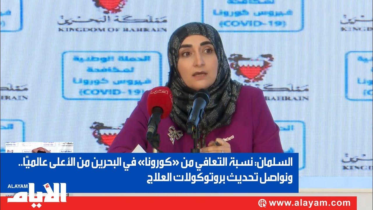 السلمان   نسبة التعافي  من «كورونا» في البحرين من الأعلى عالميًا