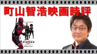 【町山智浩映画時評】アメリカで大ヒット中映画『デッドプール2』