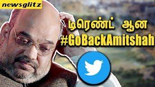 Trending Tagline against BJP President Amit Shah   Tamilnadu Politics   #GobackAmitShah