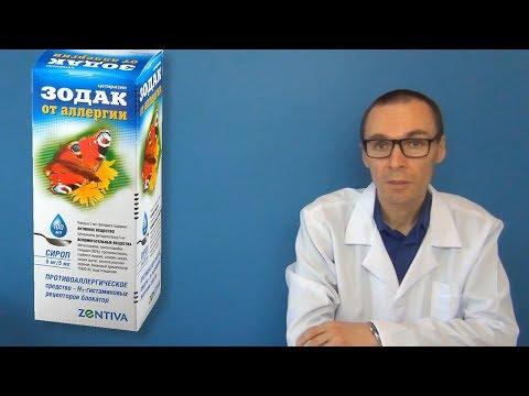 ЗОДАК. Инструкция к препарату от аллергии