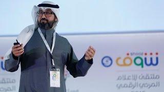 """أخبار عربية - ملتقى الإعلام المرئي الرقمي """"شوف"""" منصة شبابية واعدة"""