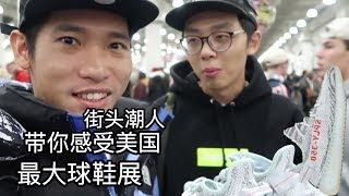 [美国潮流生活]带你感受美国各界潮人聚集纽约最大球鞋展览会Sneaker Con|Nike Offwhite Adidas Yeezy