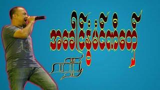 Mon music ဒြက္ အေခါင္ႏြံမံင္ဏီေတ္ွ ဒေယ္ွ လြ႘