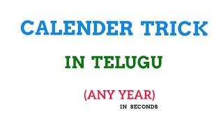 Calender trick || any year in seconds || in telugu