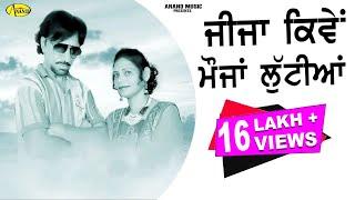 Amarjeet Nagina l Jija Kive l ਜੀਜਾ ਕਿਵੇਂ ਮੌਜਾਂ ਲੁੱਟੀਆਂ l Latest Punjabi Song  @Anand Music Official