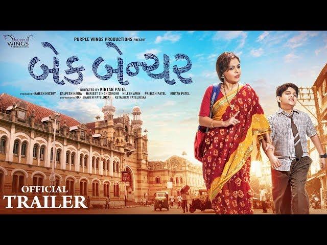 Back Bencher GUJARATI FILM | Official Trailer | Krish Chauhan | Dharmendra Gohil | NOW IN CINEMAS