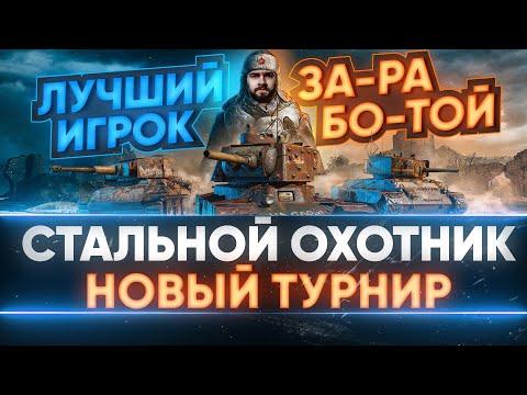 ВРЫВАЮСЬ В НОВЫЙ ТУРНИР «Стальной Охотник 2021» - ЛУЧШИЙ НИРЛЕКИН СЕРВЕРА!