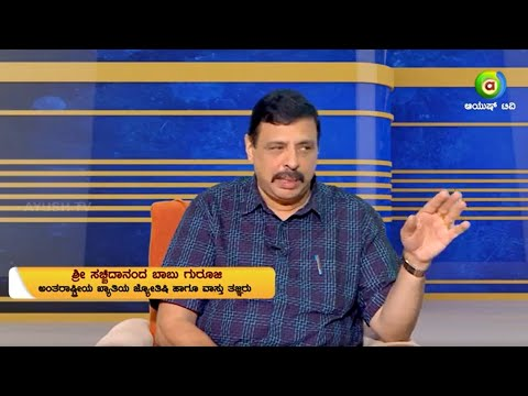 Sachidananda Babu Powerful Mantras Part 2 on 14-7-19