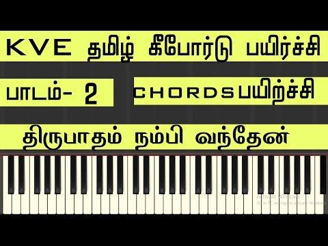 LESSON-2   CHORDS PRACTICE THIRUPADHAM NAMBI   TAMIL KEYBOARD CLASS SONG NOTE   KVE MUSIC