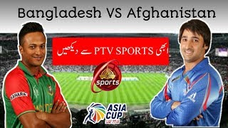 Bangladesh Vs Afghanistan  | Live Streaming On Ptv Sports | #Asia Cup 2018