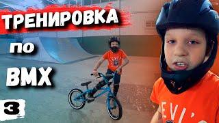 ТРЕНИРОВКА ПО BMX 3 | Сложные трюки