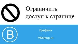 Как ограничить доступ к своей странице вконтакте(Видео инструкция для сайта http://vksetup.ru ////////////////////////////////////// Ссылка на видео - https://youtu.be/J6xmAOjZ6ow Подписка на..., 2016-01-18T05:22:29.000Z)