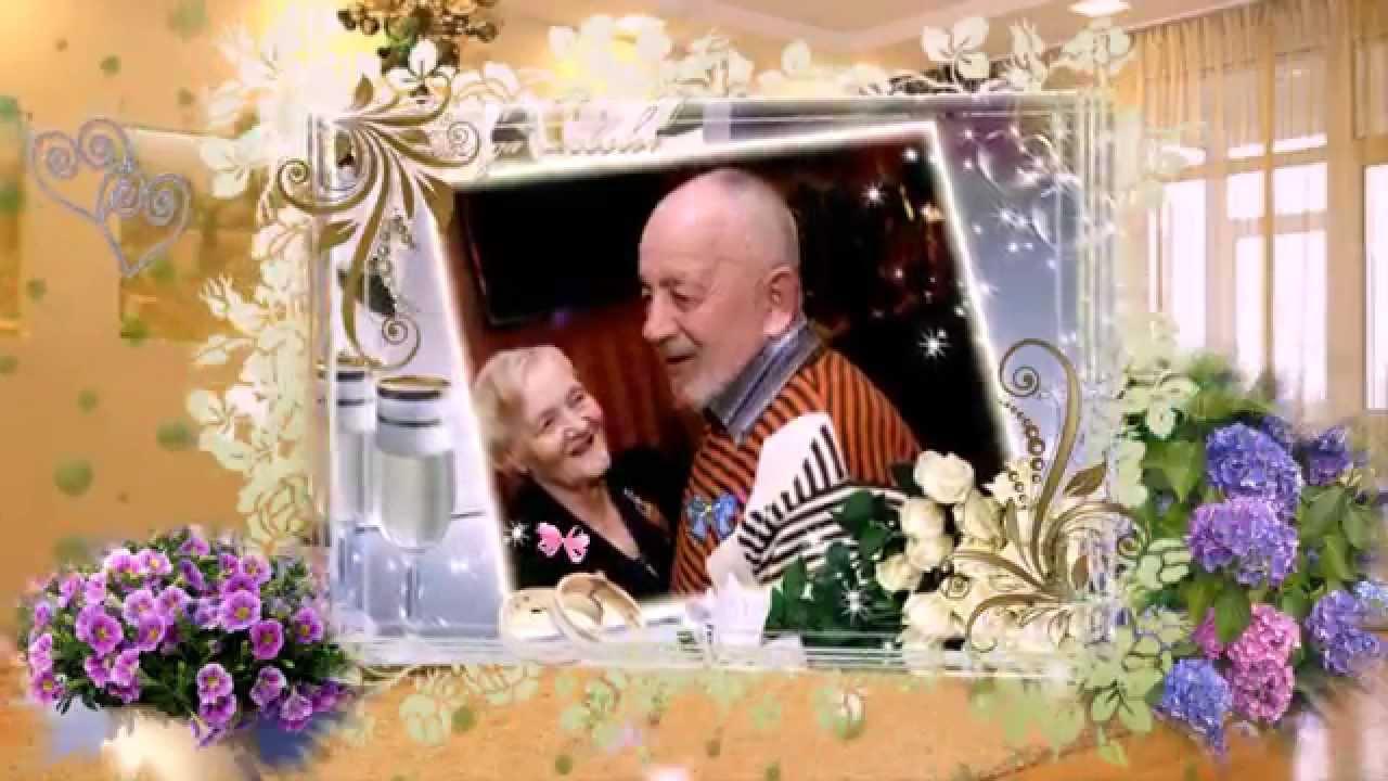 Бриллиантовая свадьба поздравления от детей и внуков