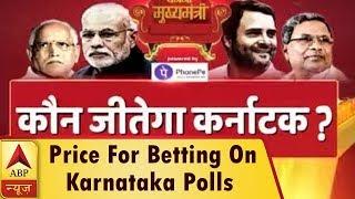 Kaun Banega Mukhyamantri: Here Is The Price For Betting On Karnataka Polls | ABP News