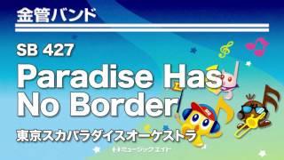 《金管バンド》Paradise Has No Border/東京スカパラダイスオーケストラ(M8ウィンドオーケストラ) thumbnail
