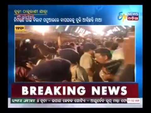 Maa Budhi Thakurani Yatra started - Etv News Odia