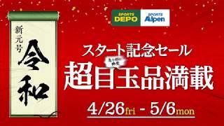 【WebCM】新元号「令和」スタート記念セール