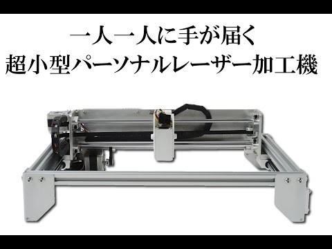 パーソナル半導体レーザー加工機「Podea -01」