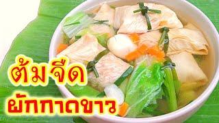 ต้มจืดผักกาดขาว วิธีทำอาหารง่ายๆ เมนูอร่อยเพื่อสุขภาพ Pork Tofu Soup With Cabbage แกงจืด ฟองเต้าหู้