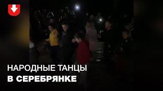 Люди танцуют народные танцы в Серебрянке вечером 28 сентября