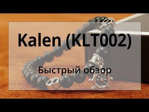 Мужской пиратский браслет из натуральными камнями Kalen (KLT002). Быстрый обзор.