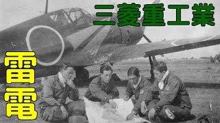 """【本土防空】帝国海軍 三菱重工業 局地戦闘機 雷電 / Imperial Japanese Navy Mitsubishi J2M  """"Jack"""""""