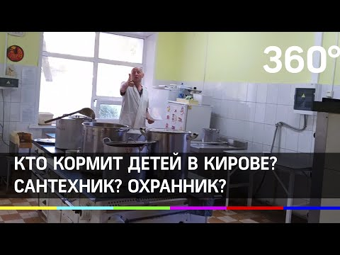 Сантехник готовит малышам в детсаду Кирова