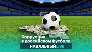 Распилы в российском футболе: как это работает