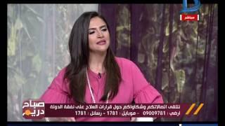 صباح دريم| الدكتورعماد كاظم: يوضح شروط تلقى العلاج على