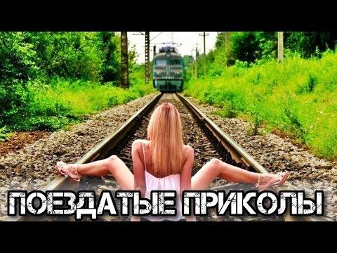 Приколы про РЖД./ Jokes about Railways.