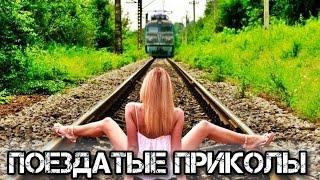 ✔️Приколы про РЖД./ Jokes about Railways.