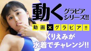 【ヤンマガWeb】動くグラビアシリーズ!! くりえみが水着で目隠し書道チャレンジ②