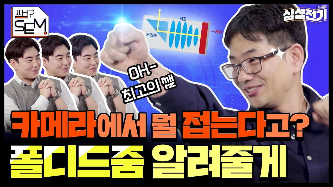 [ENG] 삼성전기 제품 소개 쌤?SEM!ㅣ폴디드줌 카메라모듈 편