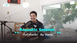 Acoustic Session 'ทั้งจำทั้งปรับ'  By Stamp