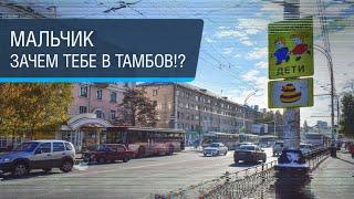 Тамбов: за что они так ненавидят свой город?