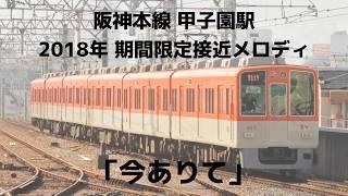 阪神本線 甲子園駅 接近放送 今ありて 特急梅田行き