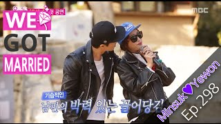 [We got Married4] 우리 결혼했어요 - Min Suk♥Ye Won,couple Song'Oh Yeah' first performance!